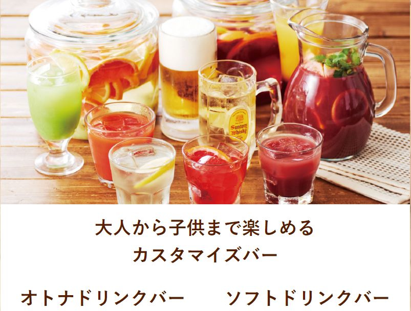 株主優待 ワタミ にくスタ アルコール