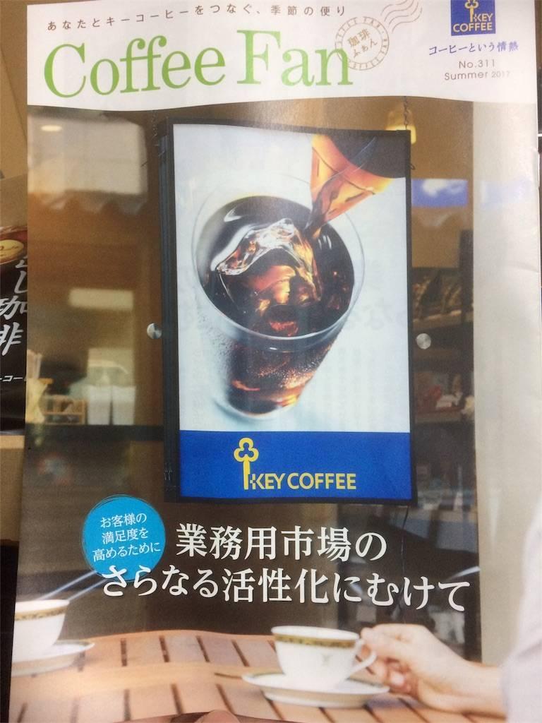 株主優待 キーコーヒー 詰め合わせ