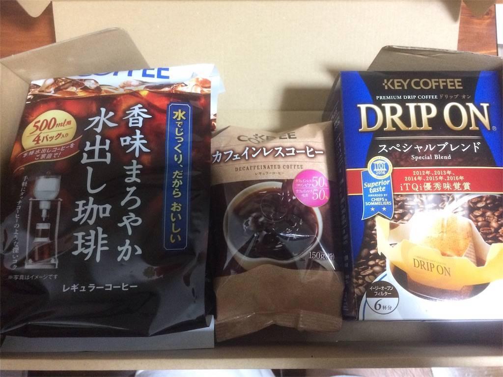 株主優待 キーコーヒー 商品詰め合わせ