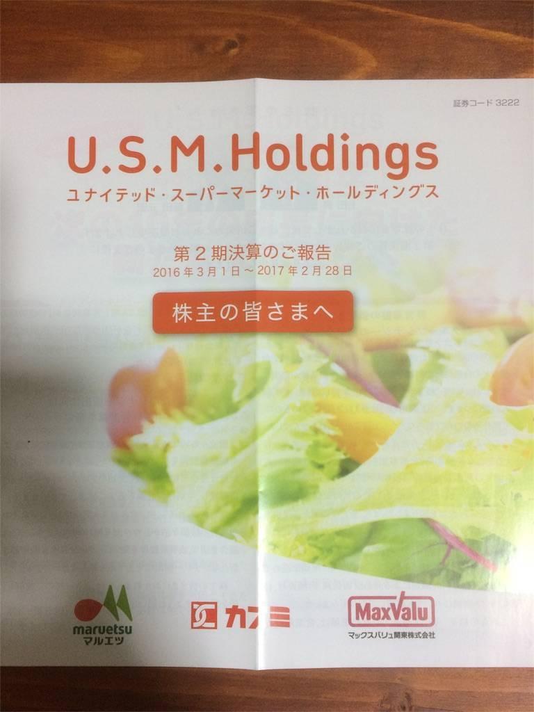 株主優待 U.S.M.Holdings