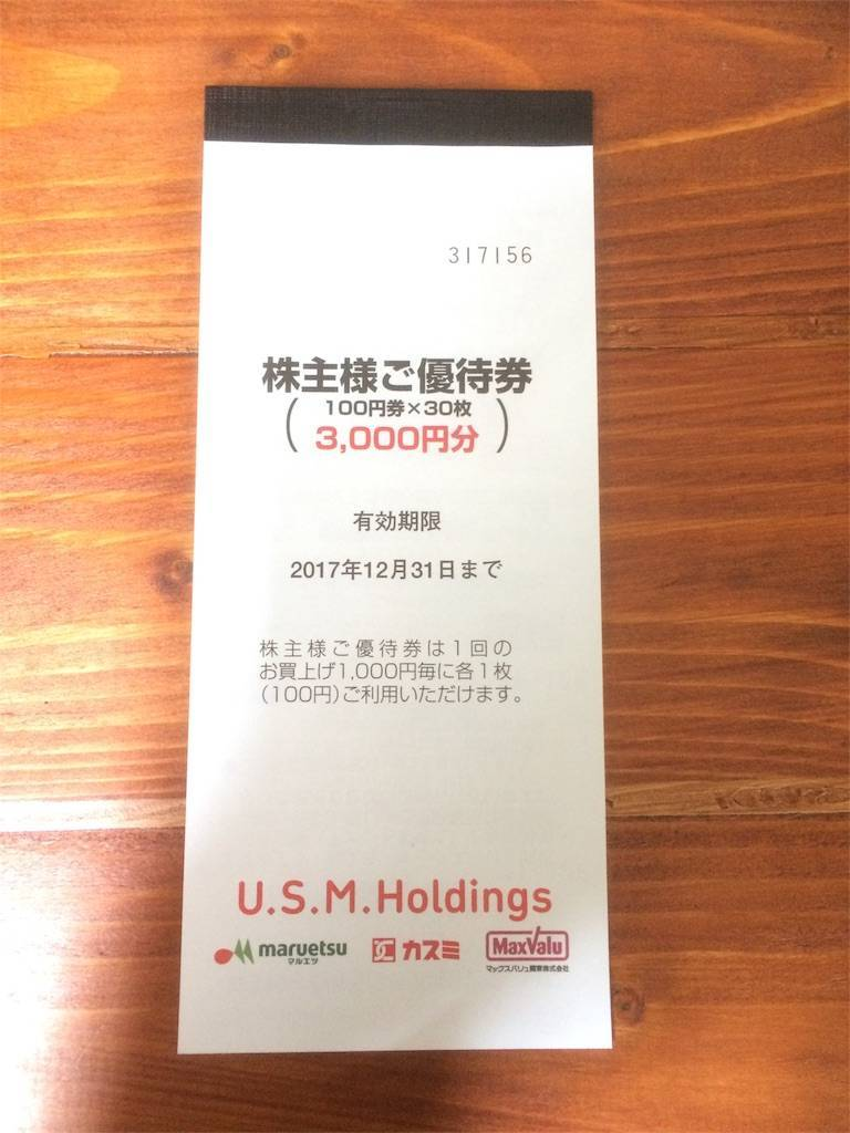 株主優待 USM 3,000円券