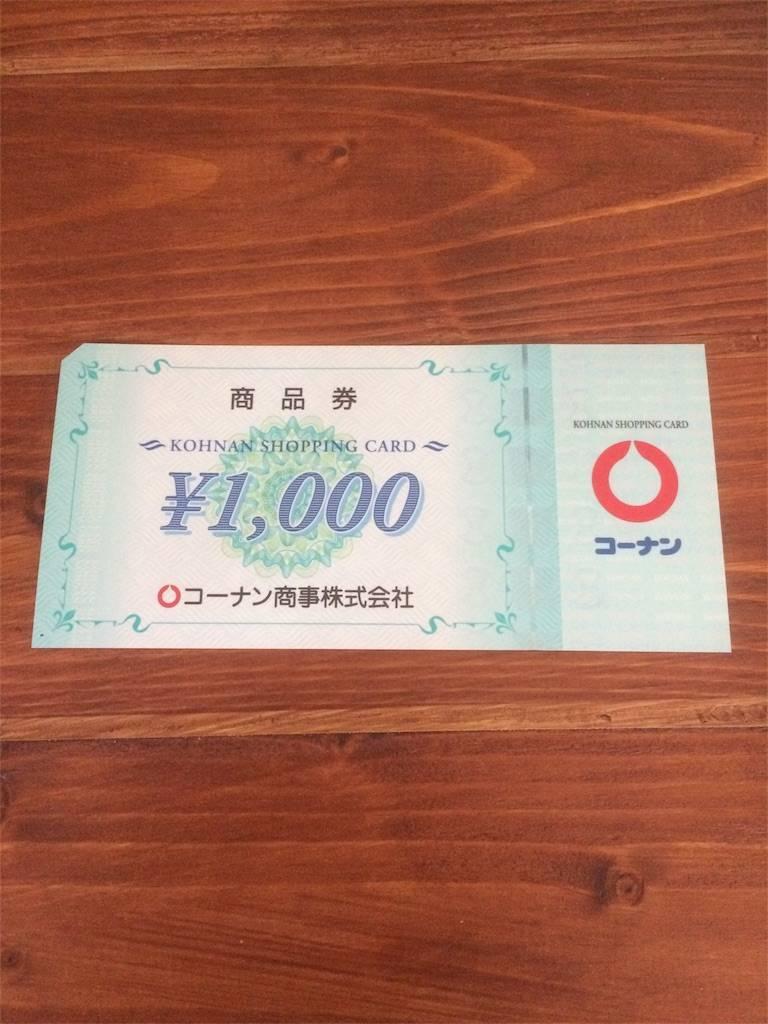 株主優待 コーナン 商品