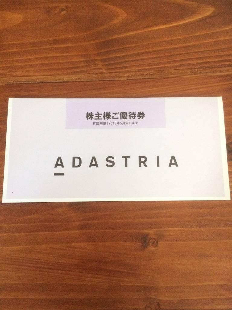 株主優待 アダストリア