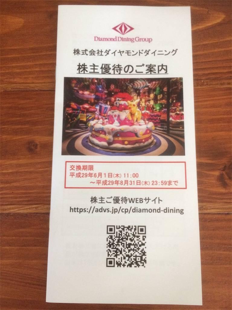 株主優待 ダイヤモンドダイニング