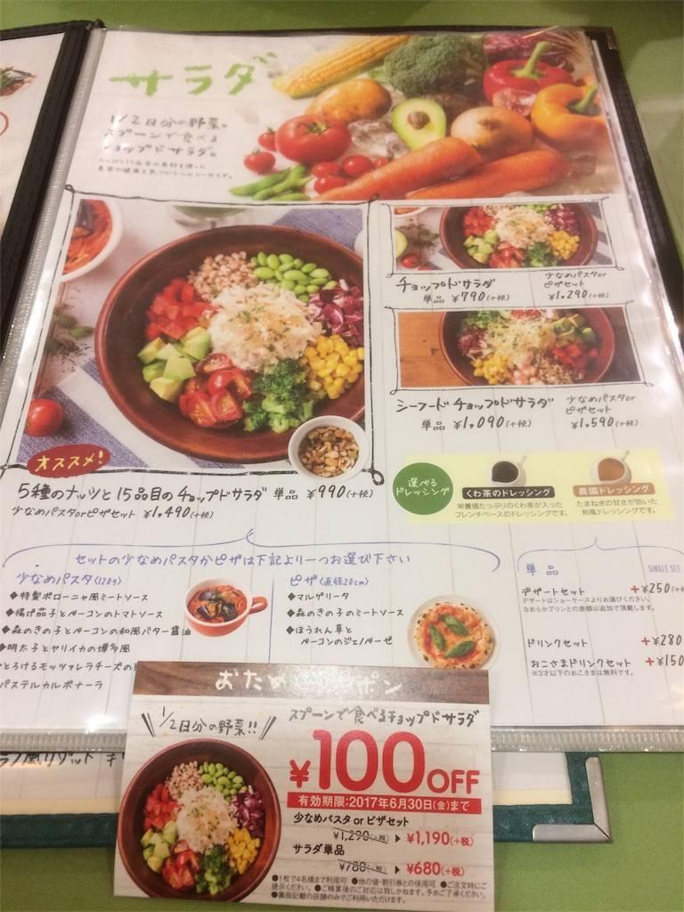 株主優待 パステル チョップドサラダ クーポン