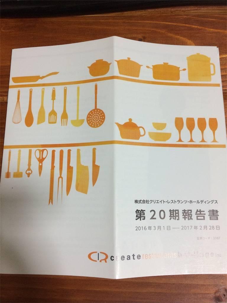 株主優待 クリエイト・レストランツ