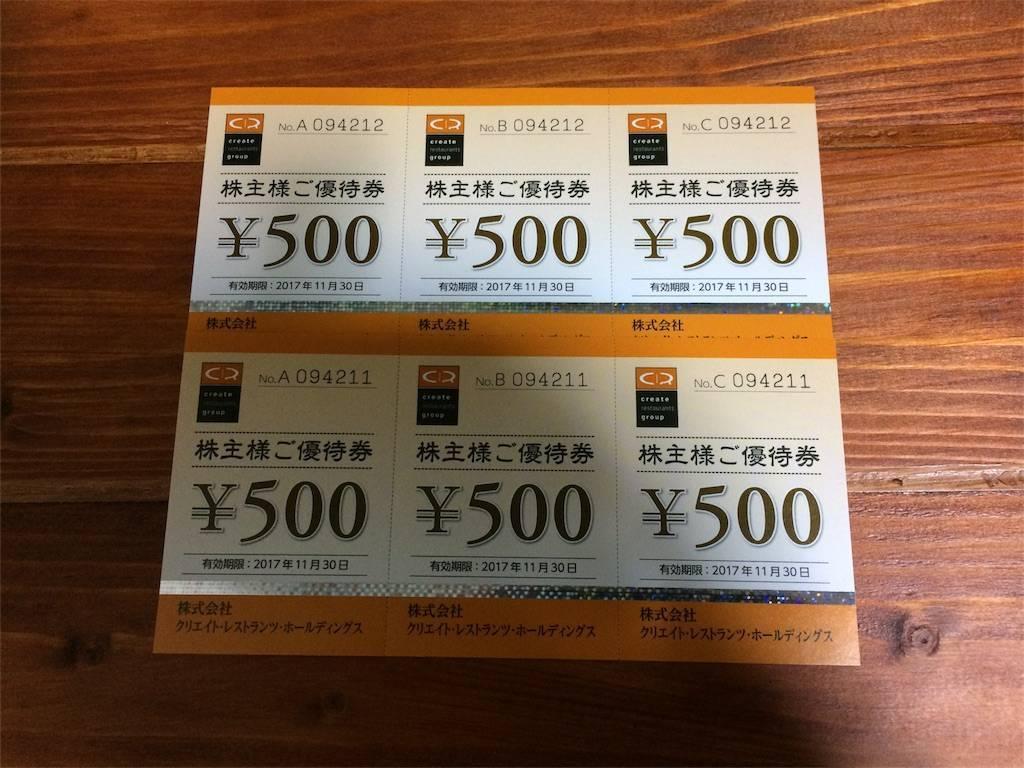 株主優待 クリエイト・レストランツ 3,000円