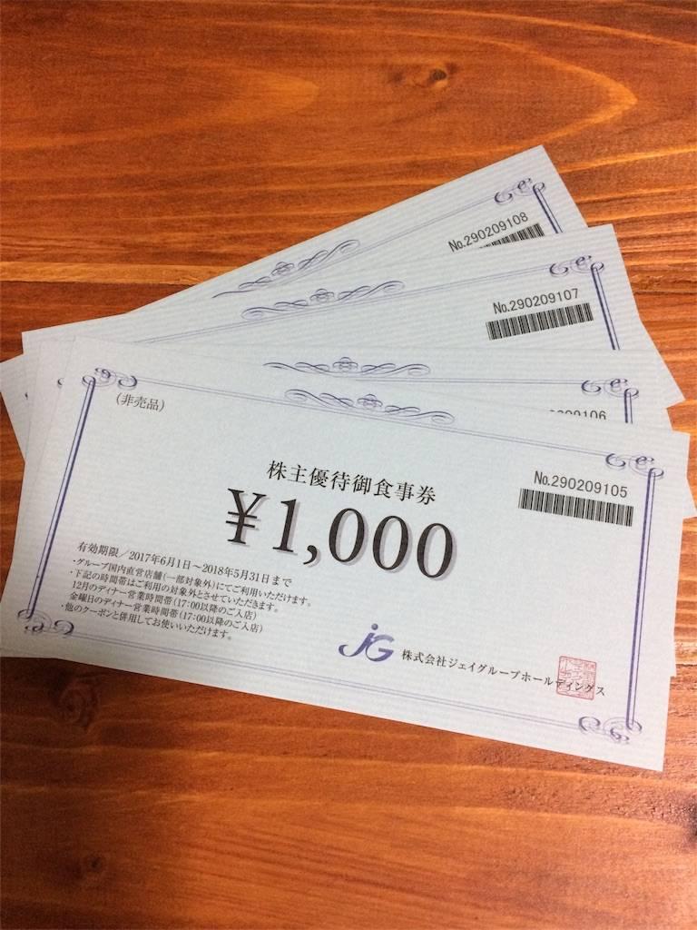 株主優待券 ジェイグループ 4,000円