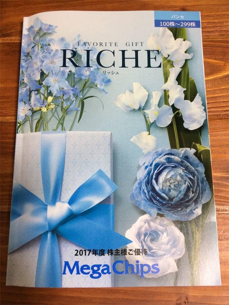 株主優待 メガチップス