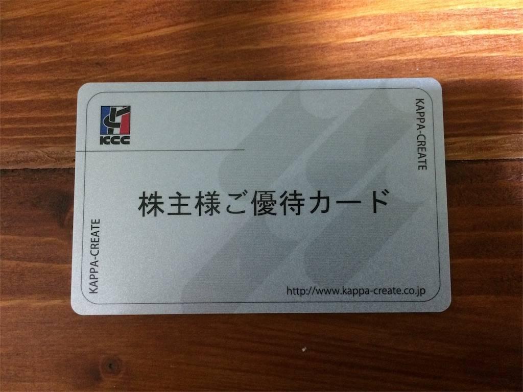株主優待 カッパ・クリエイト かっぱ寿司