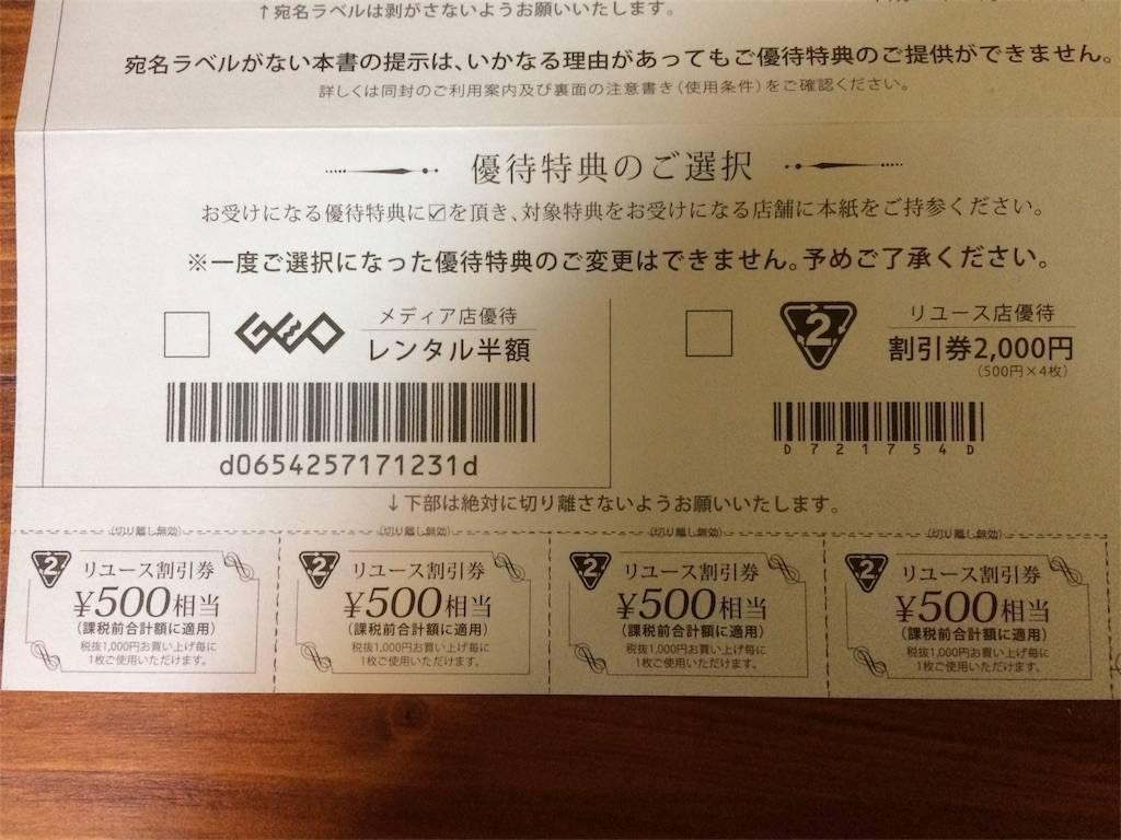 株主優待 ゲオホールディングス セカンドストリート