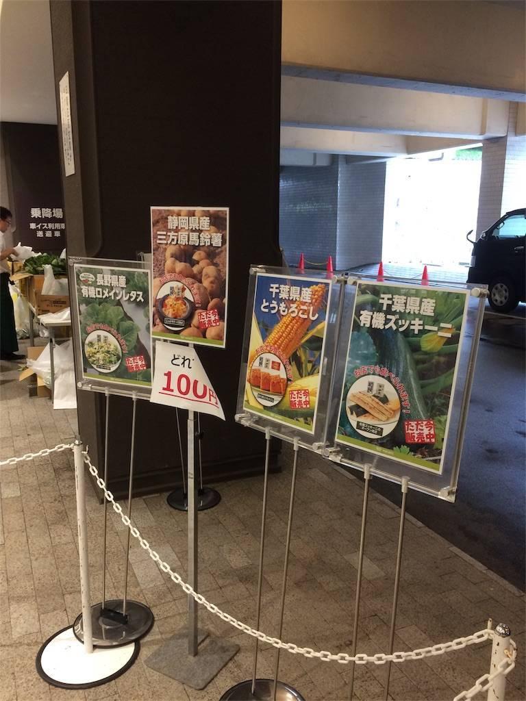 株主総会 ワタミ 野菜販売 ラインナップ
