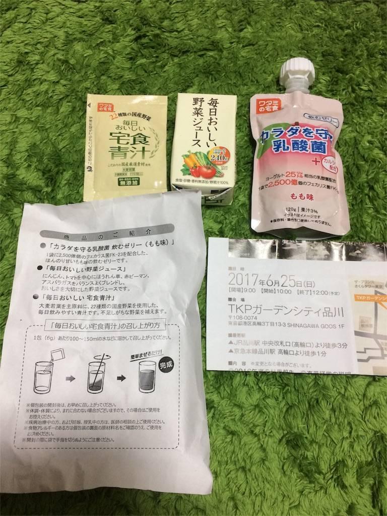 株主総会 ワタミ お土産 中身