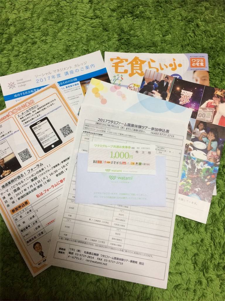 株主総会 ワタミ お土産 中身 1,000円券