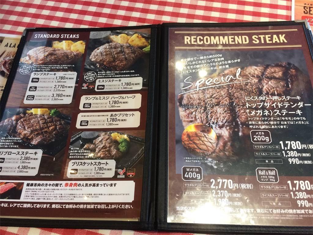 株主優待 ワタミ にくスタ メニュー2