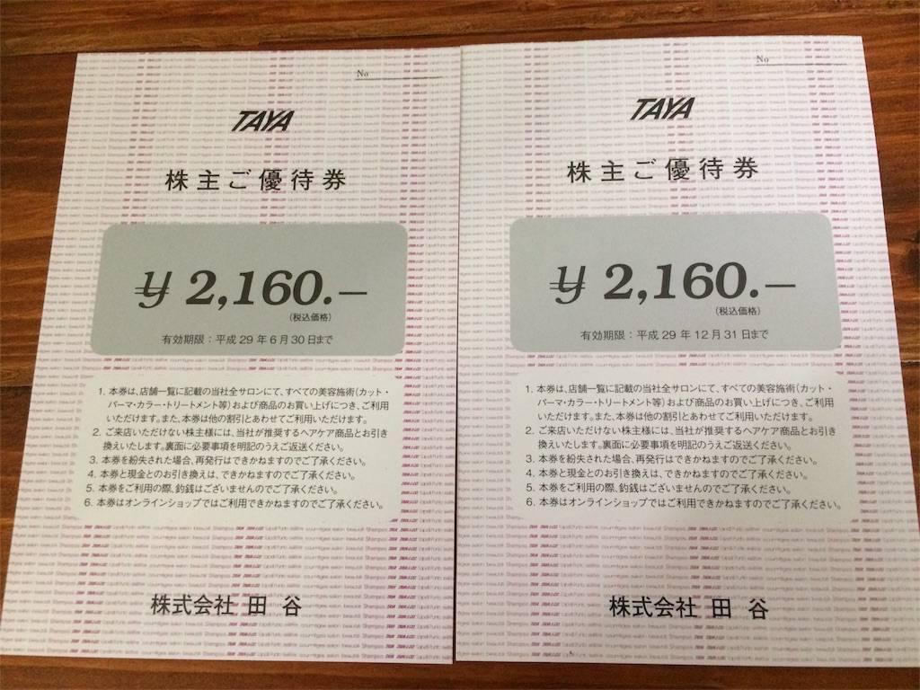 株主優待 TAYA
