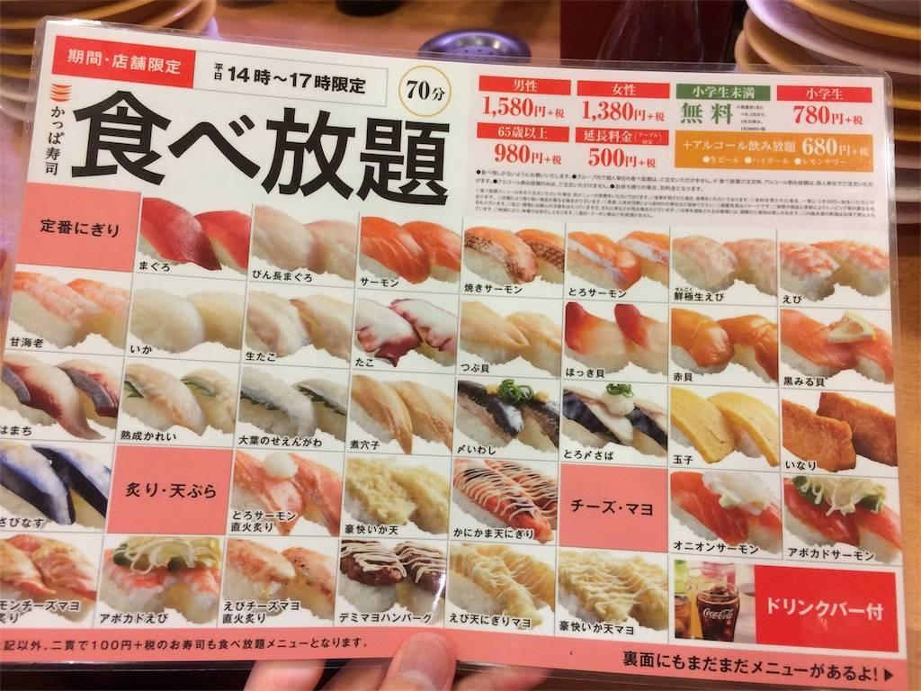 株主優待 かっぱ寿司 食べ放題 メニュー表