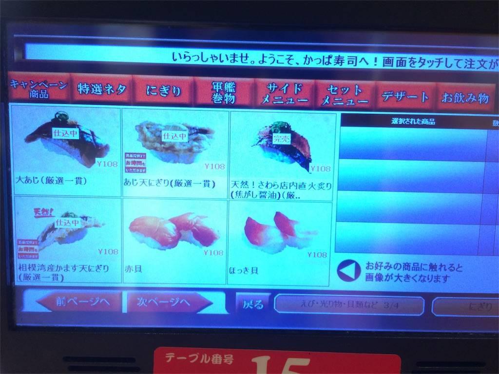 株主優待 かっぱ寿司 食べ放題 除外品 タッチパネル