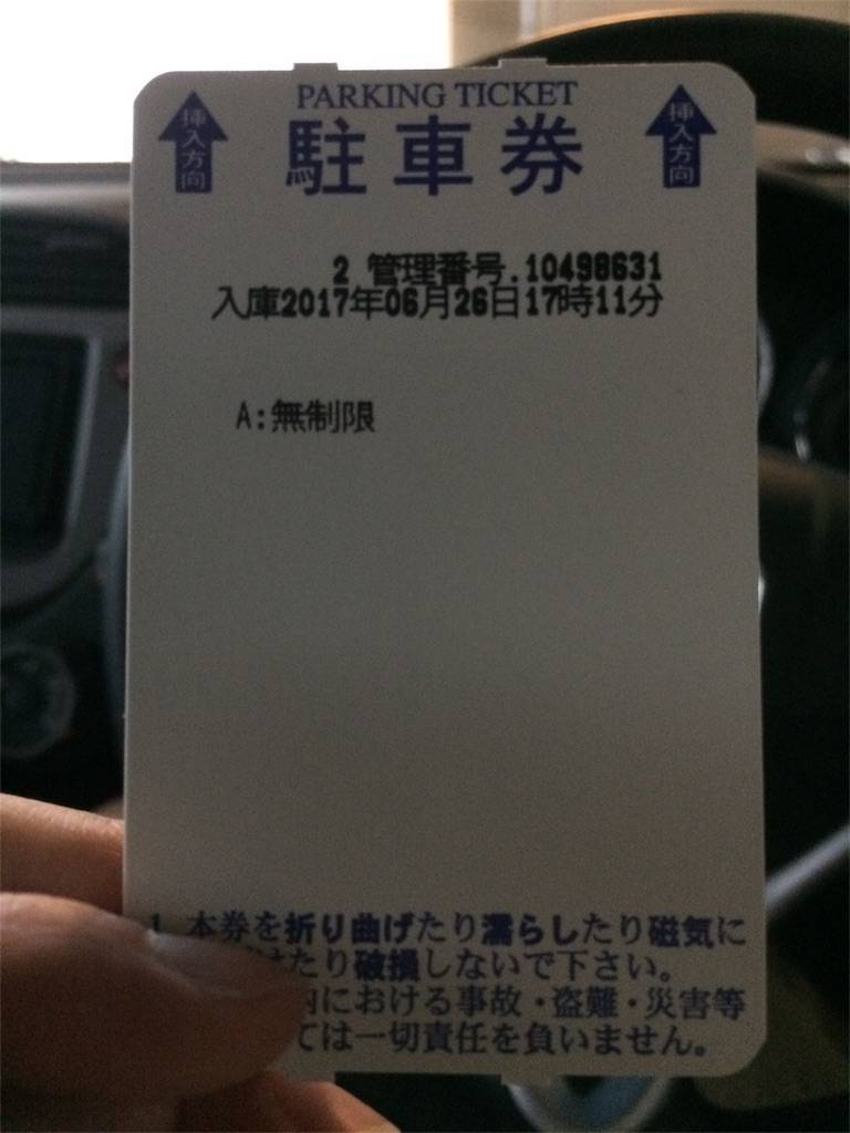 株主優待 かっぱ寿司 食べ放題 駐車場無料