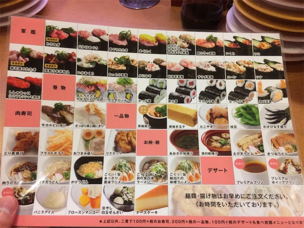 株主優待 かっぱ寿司 食べ放題 メニュー表2