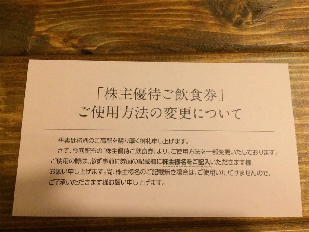株主優待 マルシェ 記名式