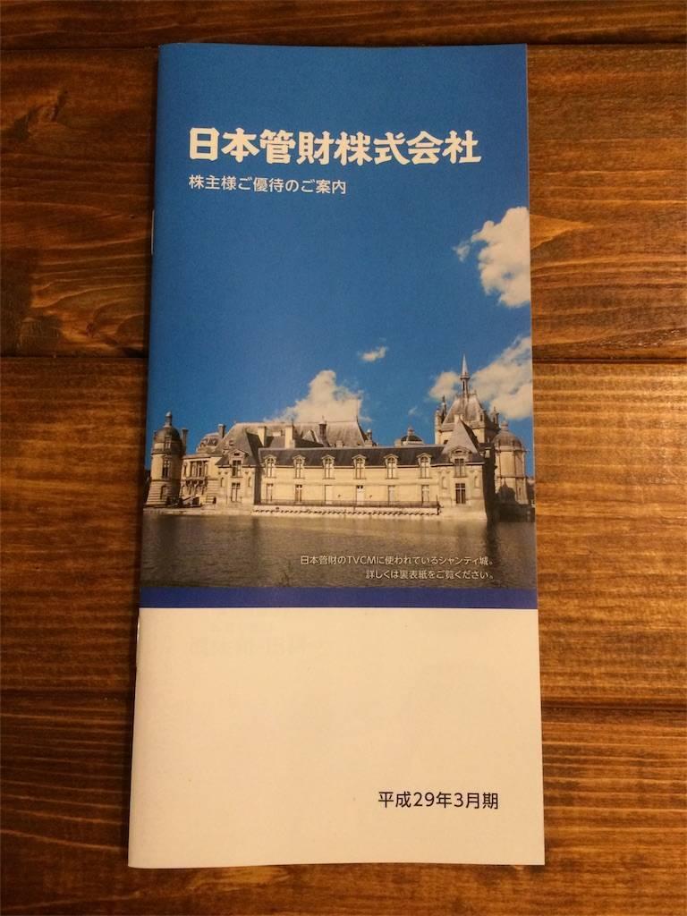 株主優待 日本管財 カタログ 長期保有