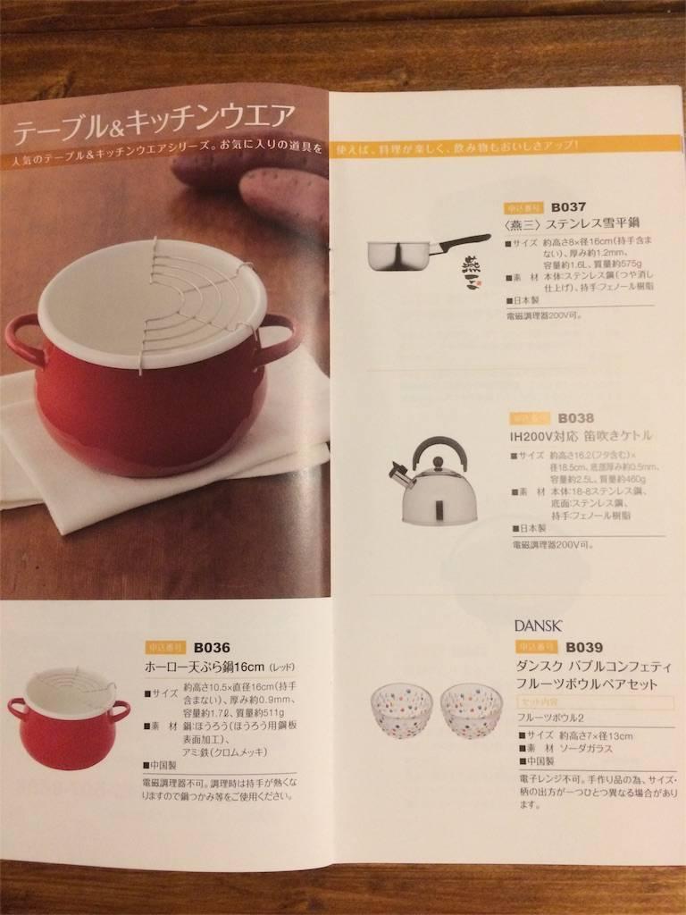 株主優待 日本管財 カタログ キッチン編