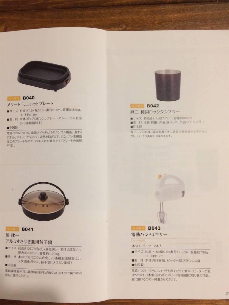 株主優待 日本管財 カタログ キッチン編2