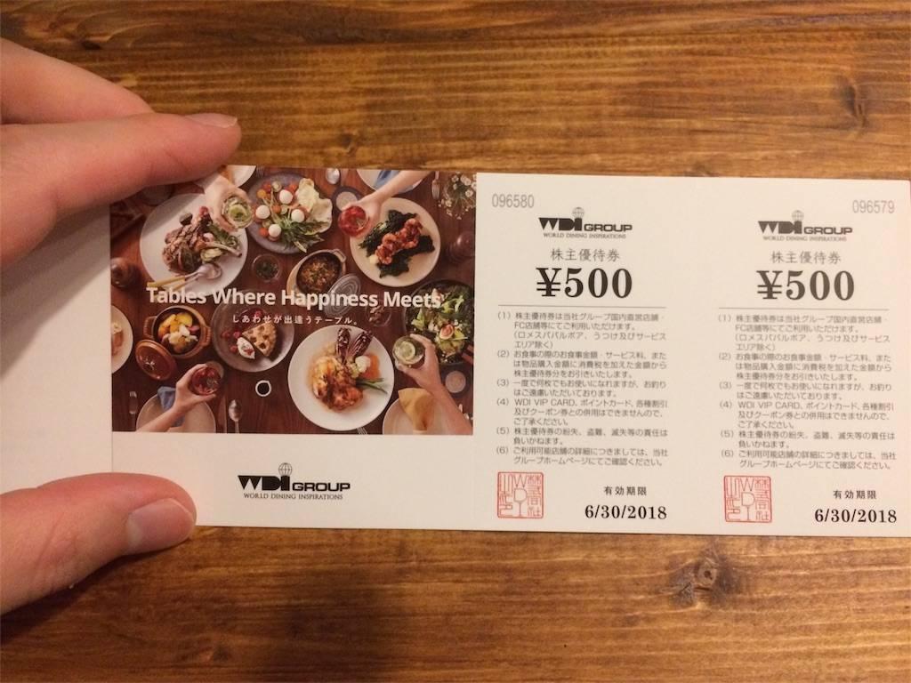 株主優待 WDI カプリチョーザ