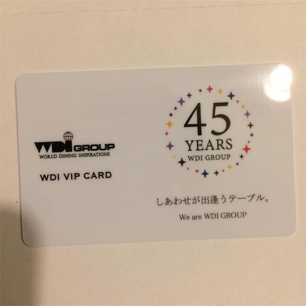 株主優待 WDI VIPカード