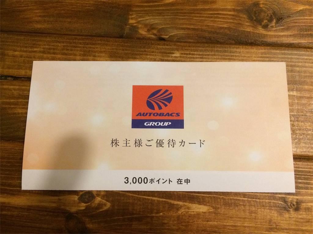 株主優待 オートバックス