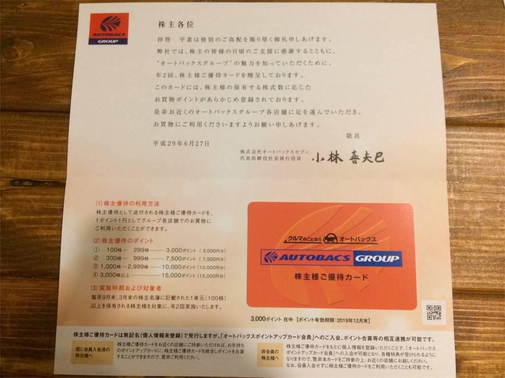 株主優待 オートバックス 優待カード