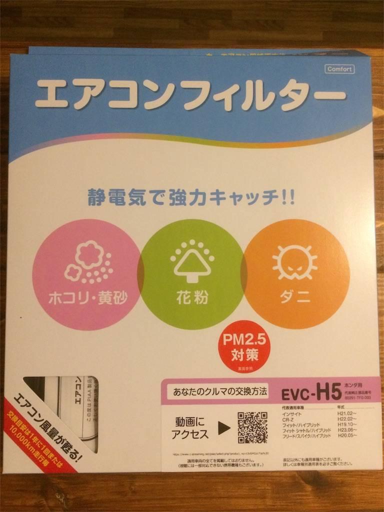 株主優待 オートバックス エアコンフィルター