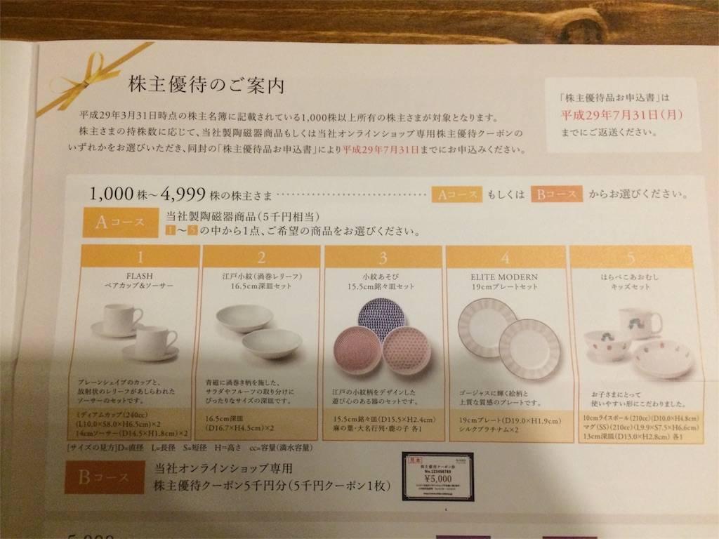 株主優待 ニッコー 5,000円カタログ