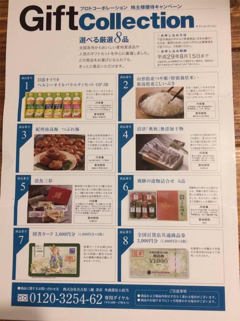 株主優待 プロトコーポレーション カタログ