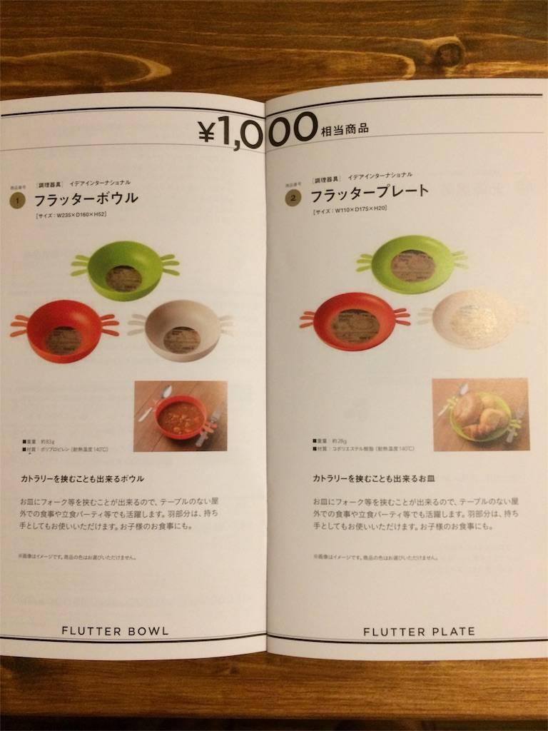 株主優待 SDエンターテイメント 1,000円商品