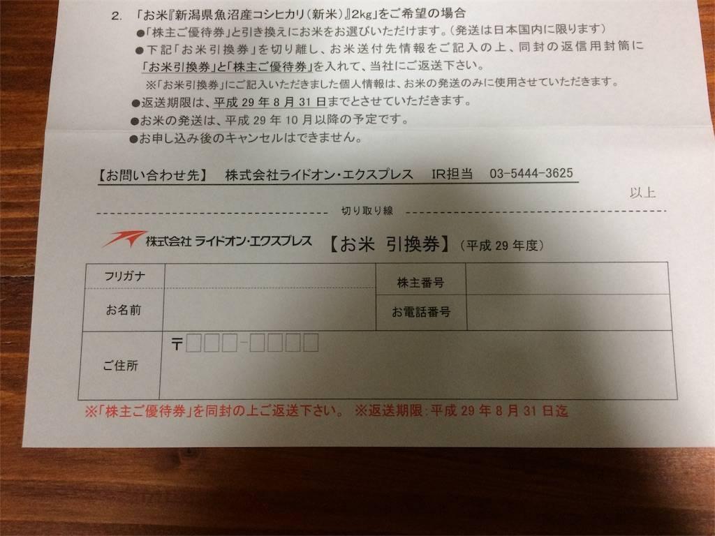 株主優待 ライドオン・エクスプレス お米