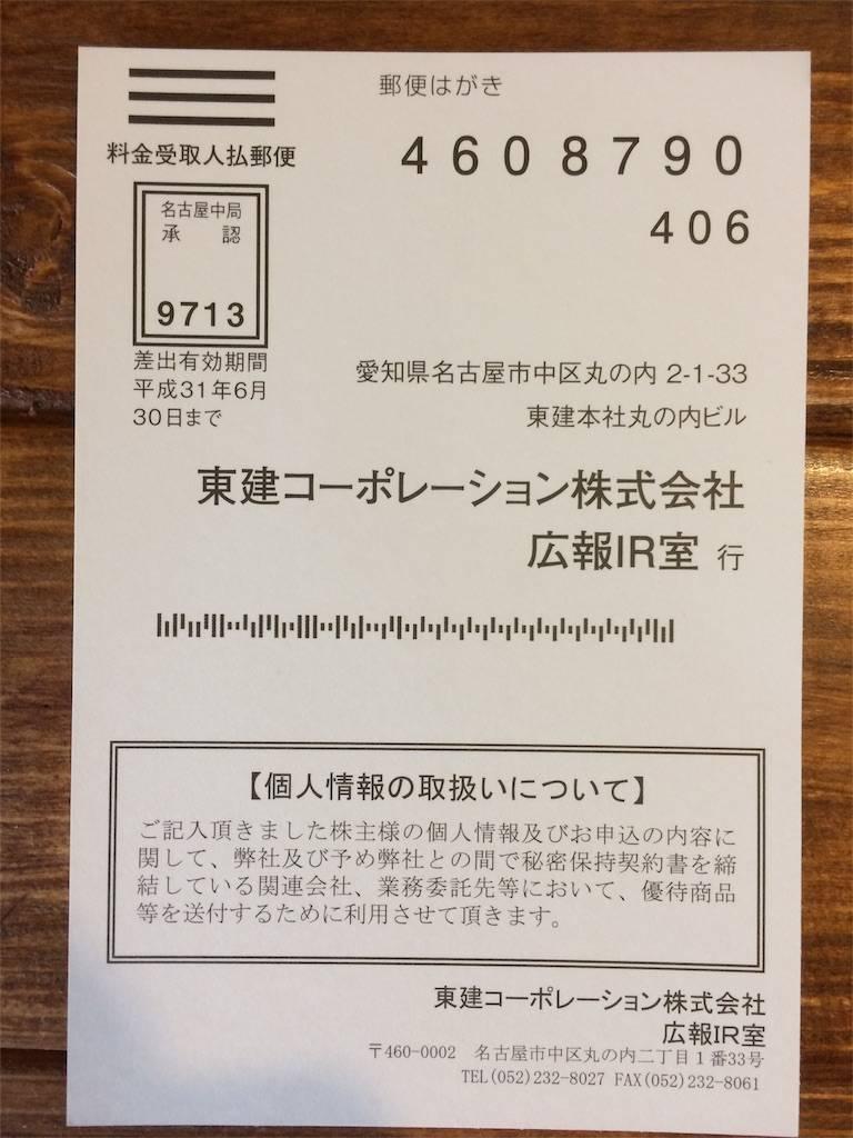 株主優待 東建コーポレーション 優待ハガキ