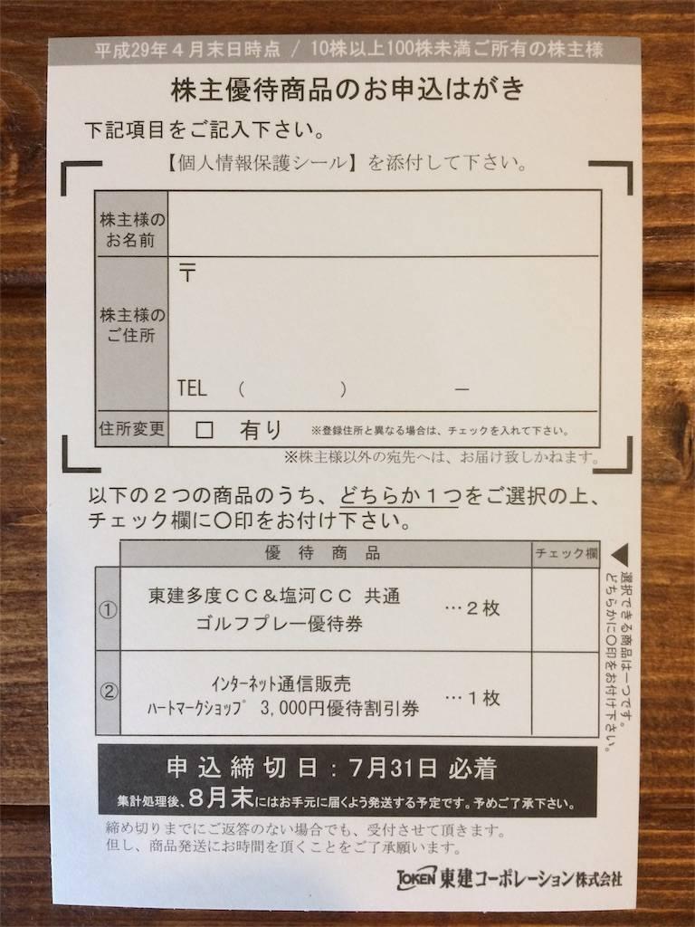 株主優待 東建コーポーレション 商品選択
