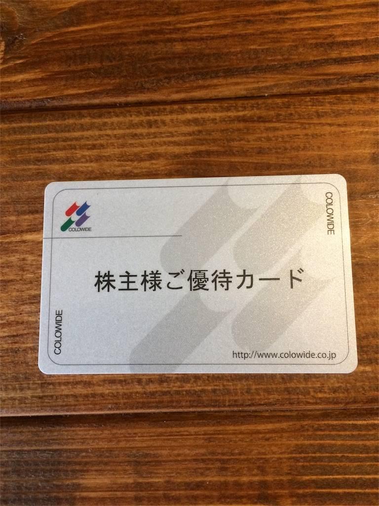 株主優待 コロワイド