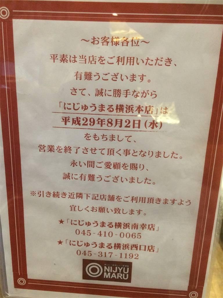 株主優待 にじゅうまる 横浜本店 閉店