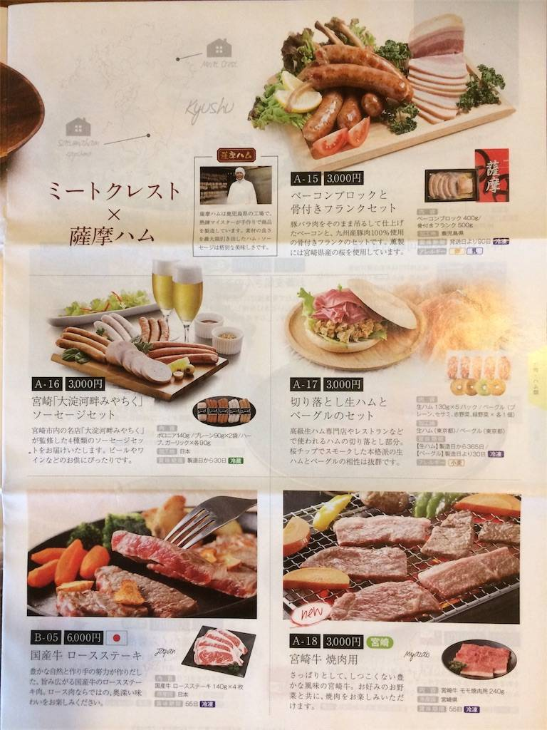 株主優待 アスラポートダイニング カタログ 肉コーナー