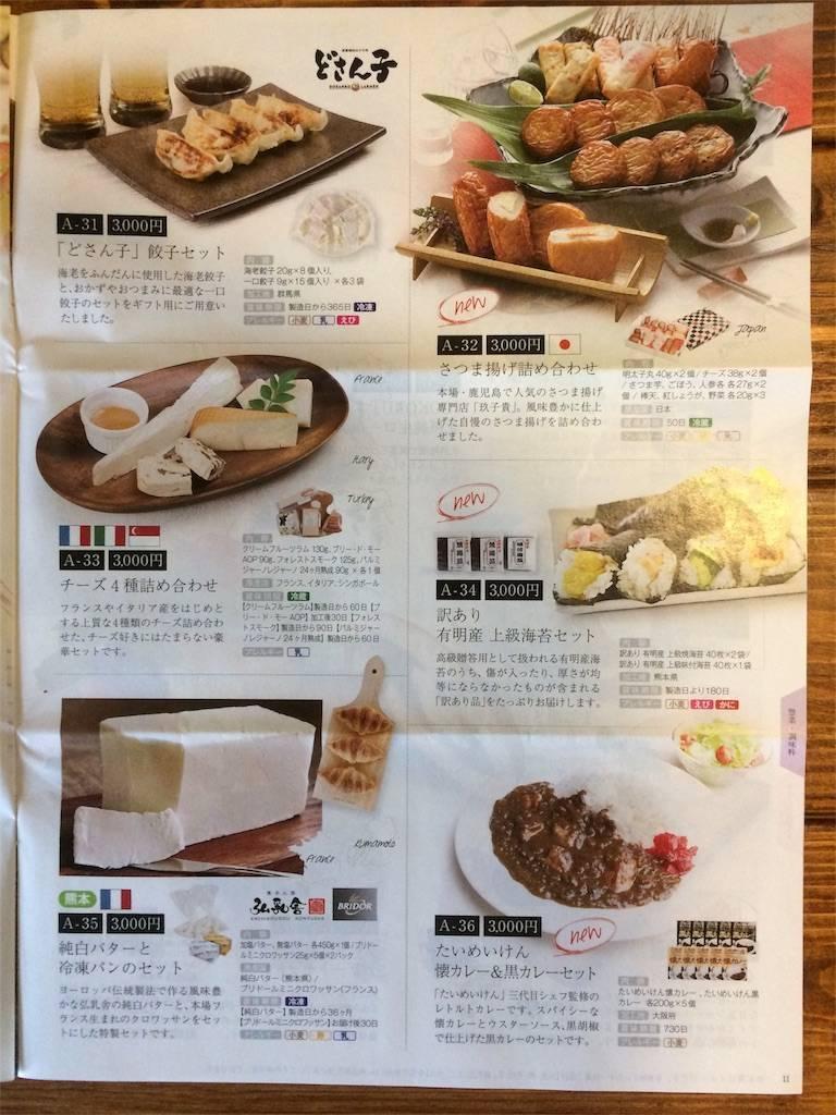 株主優待 アスラポートダイニング カタログ バター・チーズコーナー