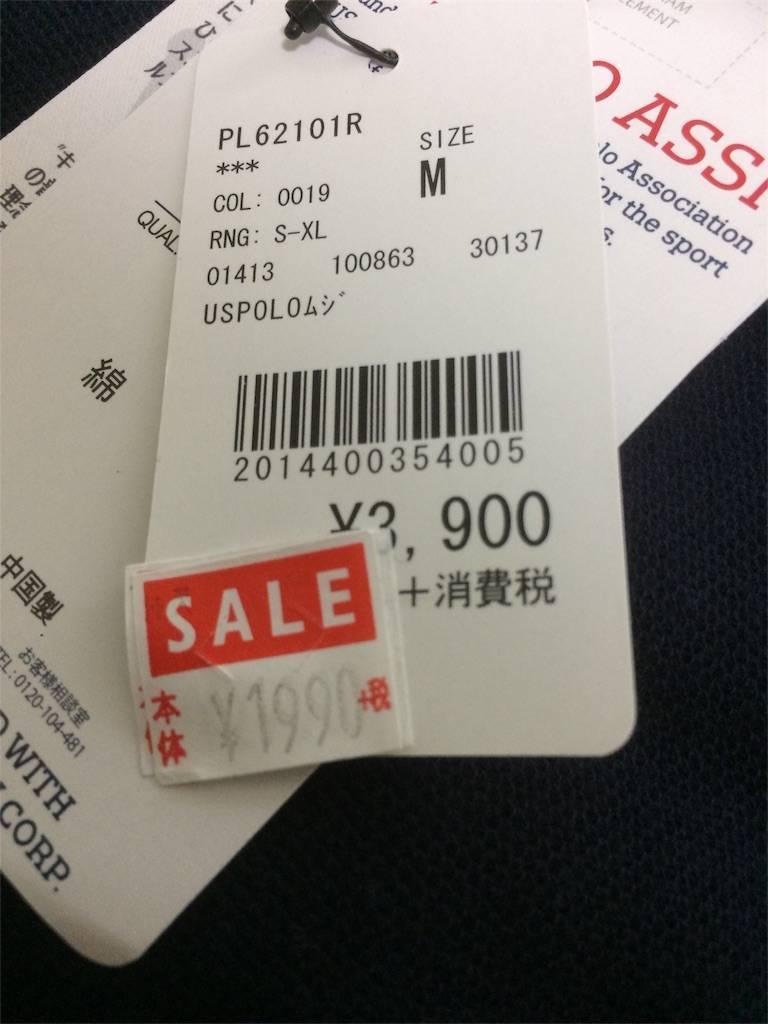 株主優待 ライトオン ポロシャツ セール