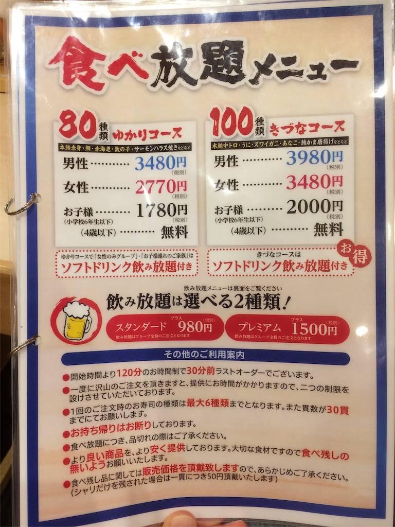 株主優待 SFPホールディングス 磯丸すし