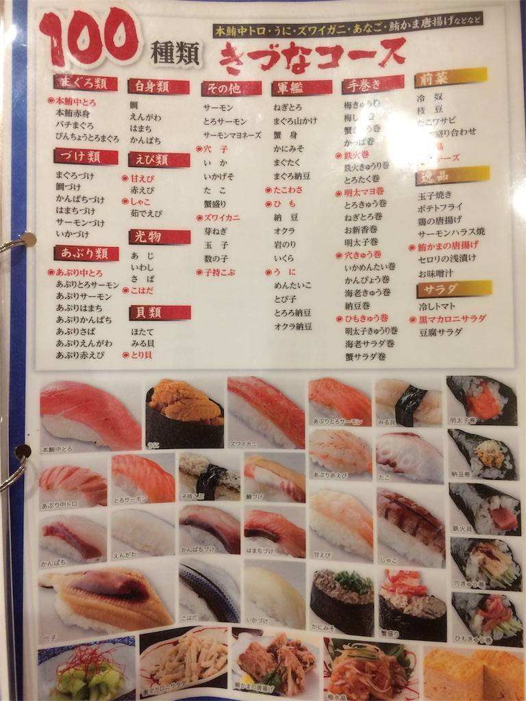 株主優待 磯丸すし お寿司食べ放題 きづなコース