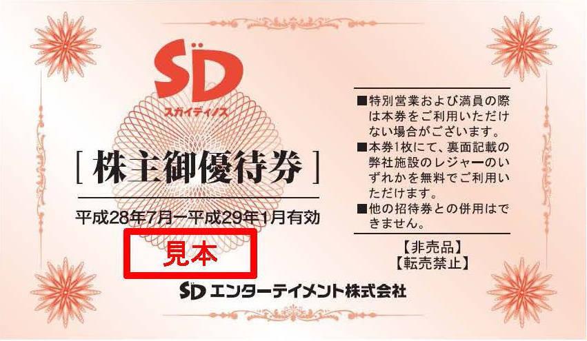 株主優待 SDエンターテイメント 企業分析