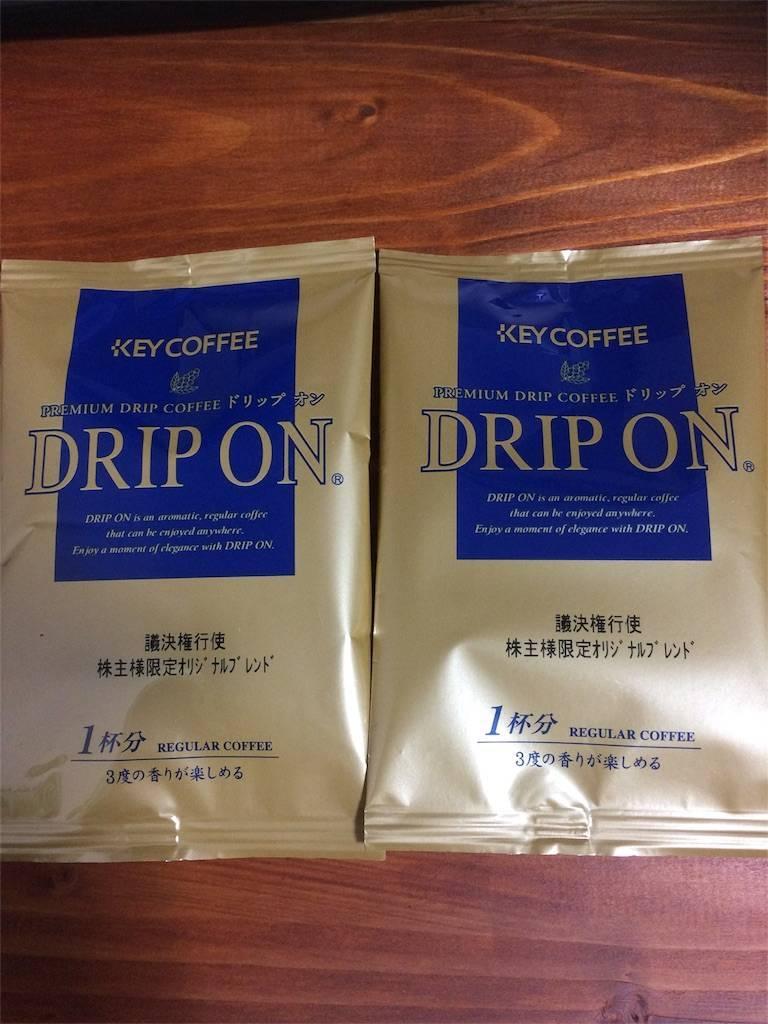 株主優待 議決権行使 キーコーヒー ドリップコーヒー