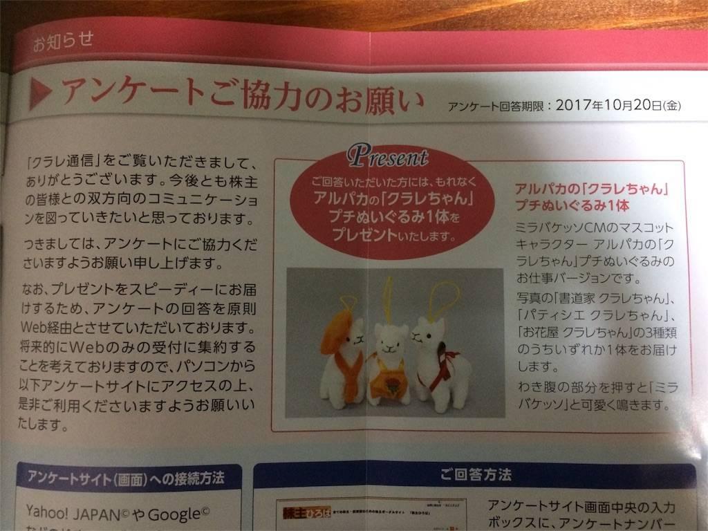 株主優待 クラレ アンケート調査