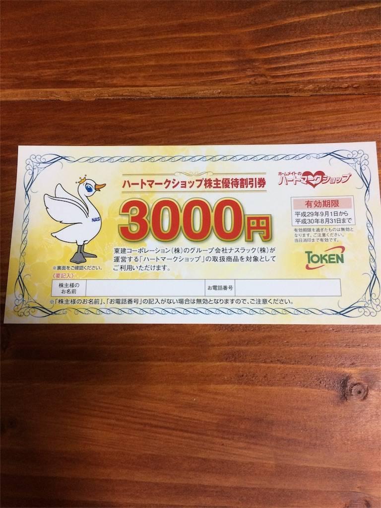 株主優待 東建コーポーレーション 3,000円 優待券